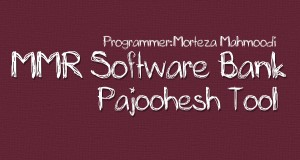 نرم افزار MMR Software Bank – Pajoohesh Tool