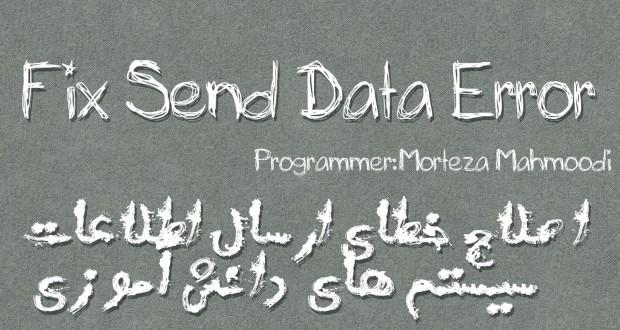 اصلاح خطای ارسال اطلاعات سیستم های دانش آموزی