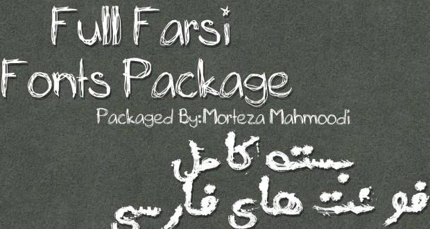 بسته کامل فونت های فارسی