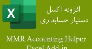 افزونه اکسل دستیار حسابداری MMR